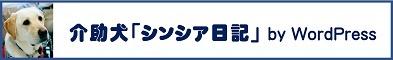 介助犬「シンシア日記」 by WordPress