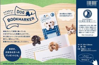 ◆補助犬刺繍しおり(ヒサゴ) のイメージ