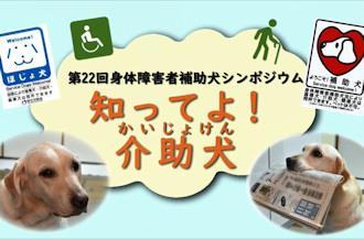 ◆第22回補助犬シンポジウムのイメージ